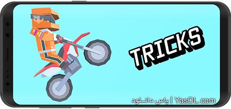 دانلود بازی Tricks 1.1.4 - حرکات نمایشی با موتور برای اندروید + نسخه بی نهایت