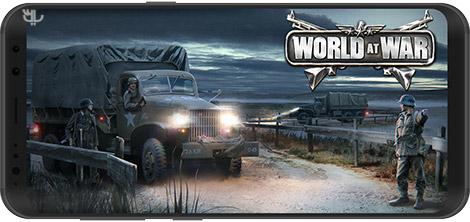 دانلود بازی World at War WW2 Strategy MMO 2019.3.1 - جهان در جنگ: جنگ جهانی دوم برای اندروید