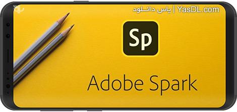 دانلود Adobe Spark Post: Graphic design made easy 2.2.0 - نرم افزار ویرایش عکس برای اندروید