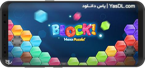 دانلود بازی Block! Hexa Puzzle 1.5.26 - چالش شش ضلعی برای اندروید + نسخه بی نهایت