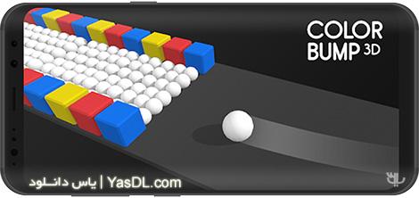 دانلود بازی Color Bump 3D 1.1.3 - موانع رنگی برای اندروید + نسخه بی نهایت