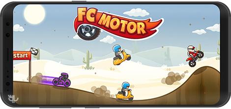 دانلود بازی FC MOTOR - Excited Racing 1.0.5 - موتورسواری 2 بعدی برای اندروید + نسخه بی نهایت