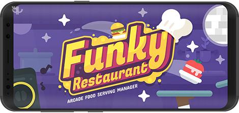 دانلود بازی Funky Restaurant 1.0.13 - مدیریت رستوران برای اندروید + نسخه بی نهایت