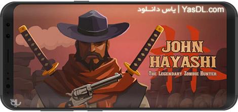 دانلود بازی John Hayashi: The Legendary Zombie Hunter 1.92 - شکارچی زامبی برای اندروید + نسخه بی نهایت