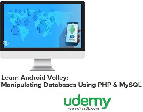 دانلود آموزش کار با کتابخانه والی در اندروید استودیو - Learn Android Volley: Manipulating Databases Using PHP & MySQL