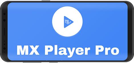 دانلود MX Player Pro 1.10.49 - ام ایکس پلیر برای اندروید