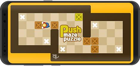 دانلود بازی Push Maze Puzzle 1.0.12 - چالش هُل دادن جعبهها برای اندروید + نسخه بی نهایت