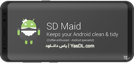 دانلود SD Maid Pro 4.13.4 - نرم افزار پاکسازی و بهینهسازی گوشی اندروید