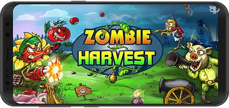 دانلود بازی Zombie Harvest 1.1.9 - گیاهان در برابر زامبیها برای اندروید + نسخه بی نهایت