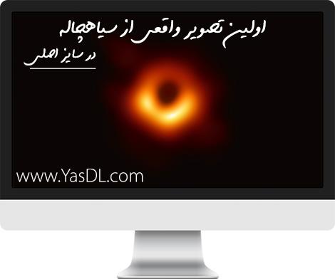 دانلود اولین تصویر واقعی از سیاهچاله در سایز اصلی - حق با آلبرت انیشتین بود!