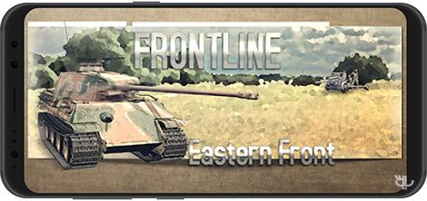 دانلود بازی Frontline: Eastern Front 1.0.1 - نبرد در جبهه شرقی برای اندروید + دیتا