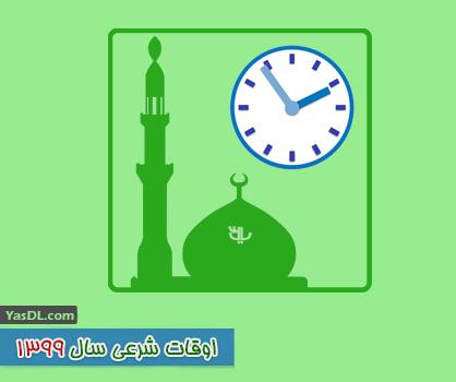 اوقات شرعی سال 99 برای تهران + ماه رمضان ۹۹ PDF