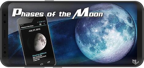 دانلود Phases of the Moon Pro 5.0.13 - ردیاب کره ماه برای اندروید