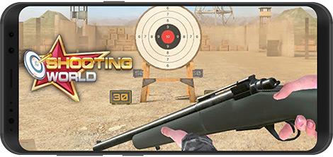 دانلود بازی Shooting World - Gun Fire 1.1.33 - چالش تیراندازی برای اندروید + نسخه بی نهایت