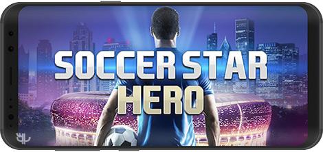 دانلود بازی Soccer Star 2019 Ultimate Hero: Score in A-League! 0.8.1 - قهرمان فوتبالی برای اندروید + نسخه بی نهایت