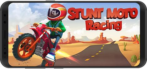 دانلود بازی Stunt Moto Racing 2.1.3913 - موتورسواری خیرهکننده برای اندروید + نسخه بی نهایت