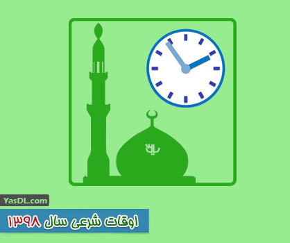 اوقات شرعی سال 98 برای تهران + ماه رمضان 98 PDF