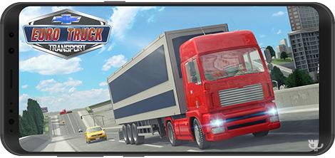 دانلود بازی Euro Truck Transport Cargo Simulator 1.1 - رانندگی کامیون اروپایی برای اندروید + نسخه بی نهایت