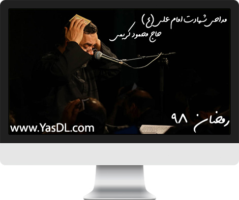دانلود نوحه و مداحی شهادت امام علی (ع) رمضان 98 - حاج محمود کریمی - شب های قدر