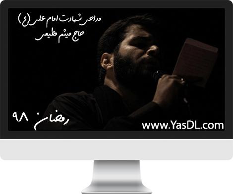 دانلود نوحه و مداحی شهادت امام علی (ع) رمضان 98 - میثم مطیعی - شب های قدر
