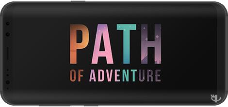 دانلود بازی PATH: Adventure Puzzle 0.1 - چالش پیدا کردن مسیر برای اندروید + نسخه بی نهایت