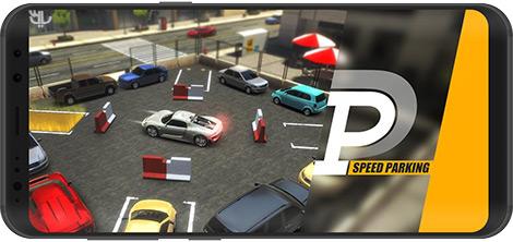 دانلود بازی Speed Parking 1.1.9 - شبیهساز پارک اتومبیل برای اندروید + نسخه بی نهایت