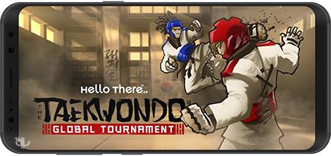 دانلود بازی Taekwondo Game 1.9.3 - ورزش تکنواندو برای اندروید + نسخه بی نهایت