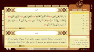 download dictation software - book, article, and questions about quran, nahj al-balaghah and sahifeh sajjadiyeh for windows - Zekra - Download Dictation Software – Book, Article, and Questions about Quran, Nahj al-Balaghah and Sahifeh Sajjadiyeh for Windows