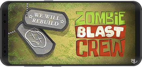 دانلود بازی Zombie Blast Crew 0.0.1 - نجات دنیا از زامبیها برای اندروید + نسخه بی نهایت