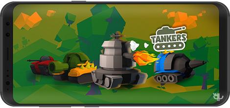 دانلود بازی Tankers.play 1.5 - چالش نبرد تانکها برای اندروید + نسخه بی نهایت