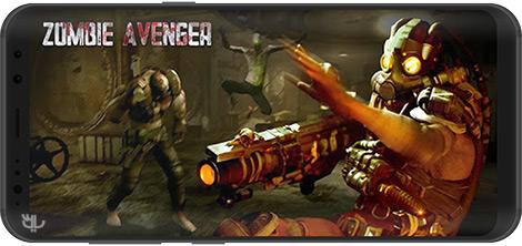 دانلود بازی Zombie Avenger 1.0 - انتقامجویی از زامبیها برای اندروید + نسخه بی نهایت