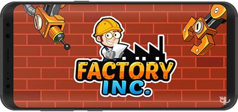 دانلود بازی Factory Inc. 2.0.4 - شبیهساز راهاندازی کارخانه برای اندروید + نسخه بی نهایت