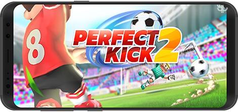 دانلود بازی Perfect Kick 2 0.5.4 - چالش ضربات پنالتی برای اندروید