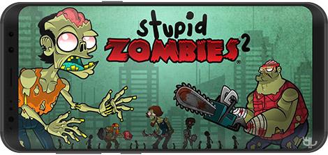 دانلود بازی Stupid Zombies 2 1.5.2 - زامبیهای دیوانه 2 برای اندروید + نسخه بی نهایت