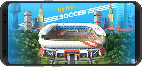دانلود بازی Tip Tap Soccer 1.5.0 - مدیریت فوتبال برای اندروید + نسخه بی نهایت
