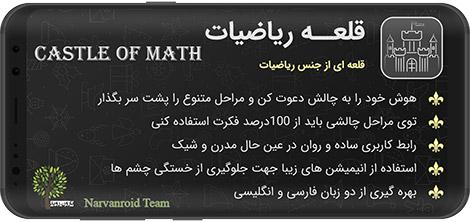 دانلود بازی قلعه ریاضیات (حل مسائل هوش ریاضی) 1.8 برای اندروید
