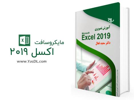 دانلود کتاب فارسی آموزش اکسل 2019 - نسخه PDF