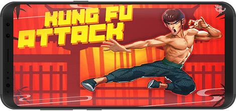 دانلود بازی Kung Fu Attack - PVP 1.5.9.186 - شبیهساز کونگ فو برای اندروید + نسخه بی نهایت