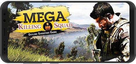 دانلود بازی Mega Killing Squad: Offline Shooting Game 1.2 - تجربه تیراندازی اول شخص برای اندروید + نسخه بی نهایت