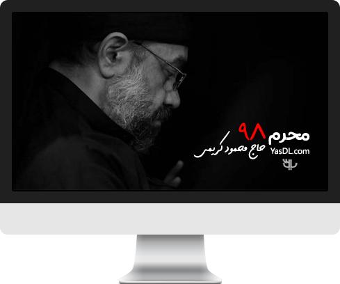 دانلود نوحه و مداحی حاج محمود کریمی محرم 98 - دهه اول کامل