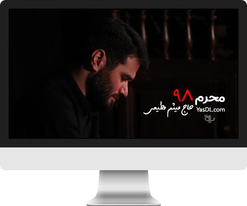 دانلود نوحه و مداحی حاج میثم مطیعی محرم 98 - دهه اول کامل