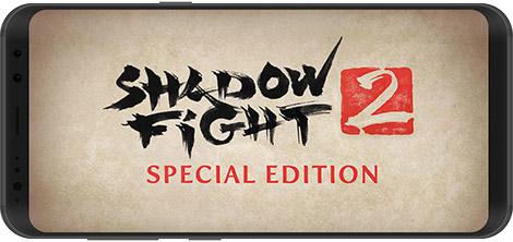 دانلود بازی Shadow Fight 2 Special Edition 1.0.5 - نبرد سایه 2: نسخه جدید برای اندروید + نسخه بی نهایت