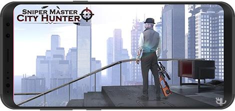 دانلود بازی Sniper Master : City Hunter 1.2.5 - شکارچی شهر برای اندروید + دیتا + نسخه بی نهایت