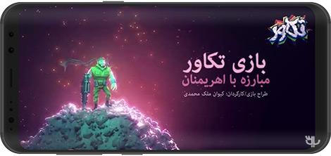 دانلود بازی تکاور : رو در روی اهریمن 0.9.6 - نبرد اکشن با تروریستهای داعش برای اندروید