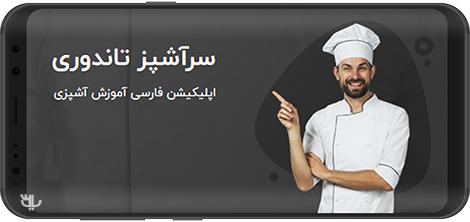 دانلود تاندوری 2.2.9 - نرم افزار آموزش آشپزی ایرانی برای اندروید