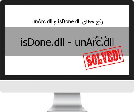 آموزش رفع ارور ISDone.dll در هنگام اجرا و نصب بازیها