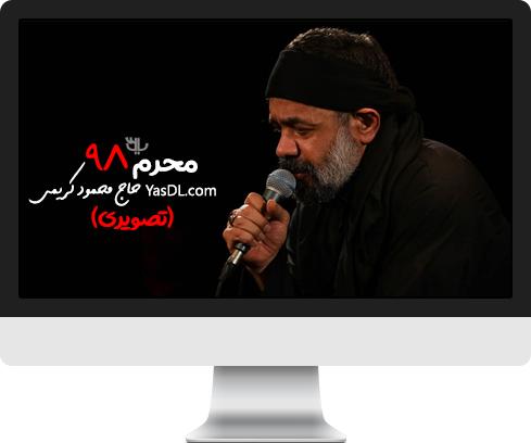 دانلود نوحه و مداحی تصویری حاج محمود کریمی محرم 98 - دهه اول