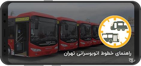 دانلود راهنمای خطوط اتوبوسرانی تهران 4.0.4 برای اندروید