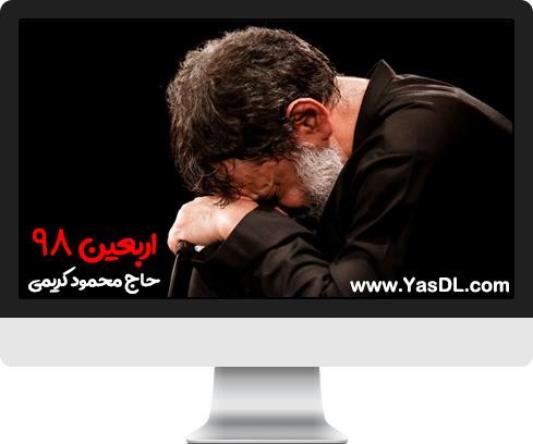 دانلود نوحه و مداحی اربعین 98 - حاج محمود کریمی
