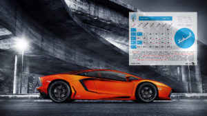 Car Esfand 99 300x169 - دانلود تقویم 99 - تقویم سال ۹۹ شمسی با پس زمینه طبیعت + ماشین + مذهبی + مناسبتها PDF